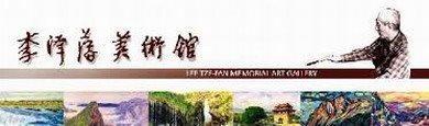 李澤藩美術館[另開新視窗]