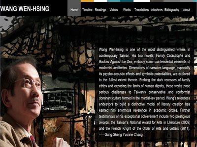 王文興數位主題網站