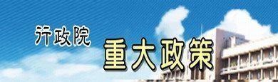 行政院重大政策[另開新視窗]