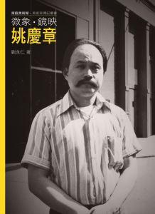 2019-11-01 傳記叢書《微象‧鏡映‧姚慶章》