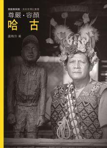 2019-11-01 傳記叢書《尊嚴‧容顏‧哈古》