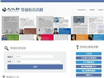 文化部獎補助資訊網
