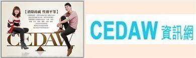 CEDAW資訊網[另開新視窗]
