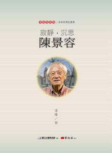 2018-11-01 傳記叢書《寂靜.沉思.陳景容》
