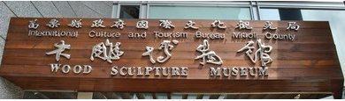 三義木雕博物館[另開新視窗]