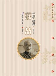 2017-11-01 傳記叢書《元氣‧磅礡‧莊喆》