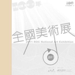 2011-06-24 【100年全國美術展】