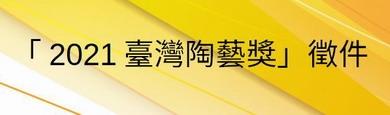 2021臺灣陶藝獎[另開新視窗]