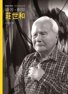 2019-11-01 傳記叢書《綠舍‧創型‧莊世和》