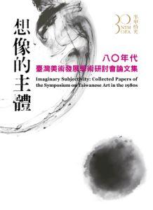 2018-04-01 八○年代美術發展研討會論文集