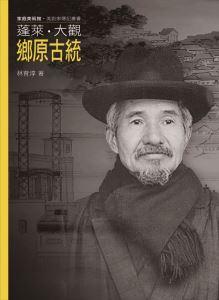 2019-11-01傳記叢書《蓬萊‧大觀‧鄉原古統》