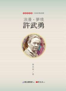 2018-11-01 傳記叢書《融會.至真.蔡雲巖》