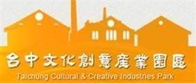台中文化創意產業園區[另開新視窗]