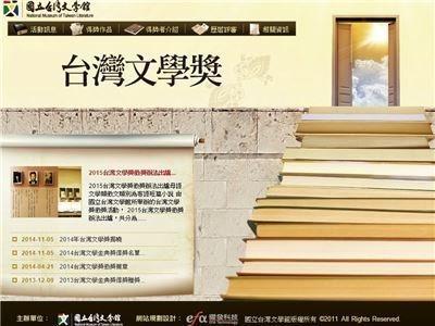 台灣文學獎