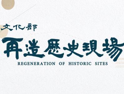 再造歷史現場專案計畫資訊平台