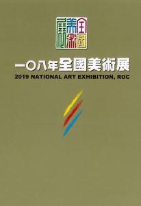 2019-06-15 【一○八年全國美術展】
