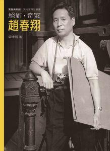 2019-11-01 傳記叢書《絕對‧奇安‧趙春翔》