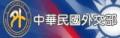 外交部全球資訊網