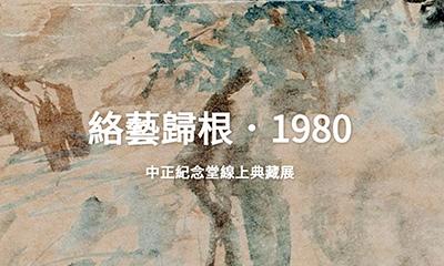 「絡藝歸根.1980」中正紀念堂線上典藏展