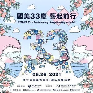 國立臺灣美術館33週年館慶活動【國美33慶 藝起前行】