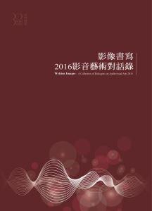 2017-12-31 影像書寫-2016音藝術對話錄
