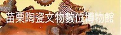 苗栗陶瓷文物數位博物館[另開新視窗]