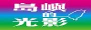 國立臺南生活美學館-島嶼的光影
