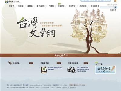 台灣文學網