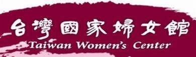 臺灣國家婦女館