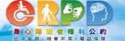 身心障礙者權利公約資訊網