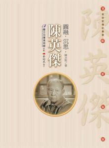 2017-11-01 傳記叢書《圓融‧沈思‧陳英傑》