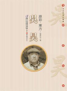 2017-11-01 傳記叢書《原彩‧東方‧吳昊》