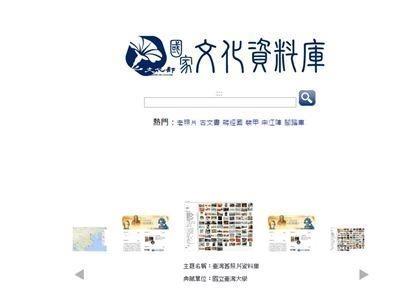 臺灣大百科全書