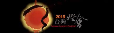 2019台灣燈會宣傳影片[另開新視窗]