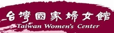 台灣國家婦女館[另開新視窗]