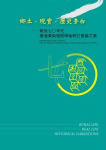 2016-12-01 七○年代美術發展研討會論文集