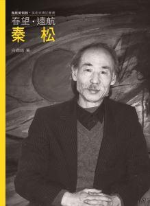 2019-11-01 傳記叢書《春望‧遠航‧秦松》