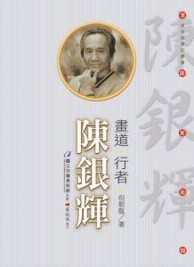 2016-10-01 傳記叢書《畫道‧行者‧陳銀輝》