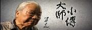 焦士太88回顧展紀錄片