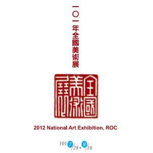 2012-07-26 【101年全國美術展】