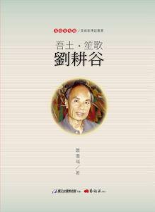 2018-11-01 傳記叢書《吾土.笙歌.劉耕谷》