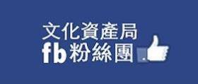 文化資產局FB粉絲專頁[另開新視窗]