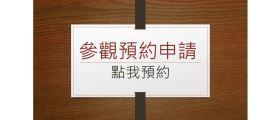 參觀展覽預約申請[另開新視窗]