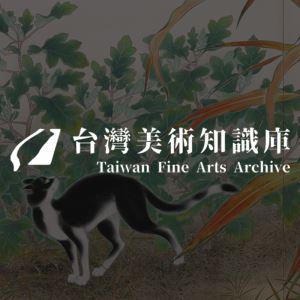 台灣美術知識庫