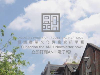 亞洲產業文化資產資訊平臺