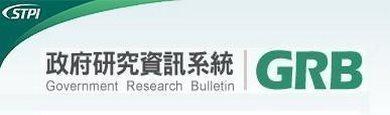 GRB政府研究資訊系統 [另開新視窗]