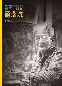 2019-11-01 傳記叢書《礦夫‧掘夢‧蔣瑞坑》