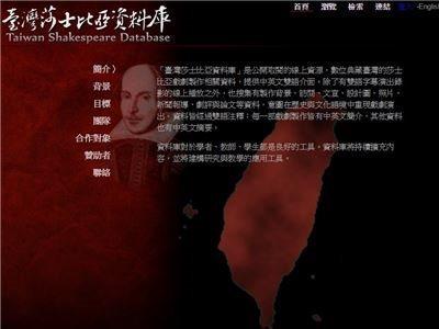 臺灣莎士比亞資料庫