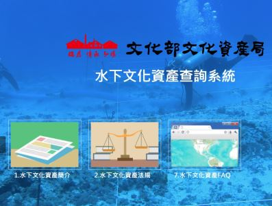 水下文化資產查詢系統