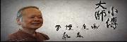 蔡友七十歲個展紀錄片